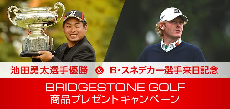 池田勇太選手優勝&B・スネデカー選手来日記念 BRIDGESTONE GOLF商品プレゼントキャンペーン