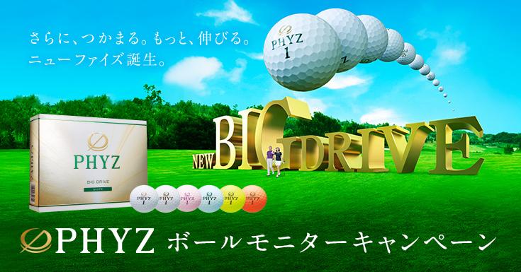 NEW『PHYZ』ボールモニターキャンペーン