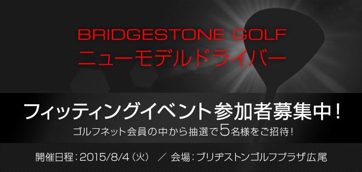 BRIDGESTONE GOLF ニューモデルドライバー フィッティングイベント参加者募集!