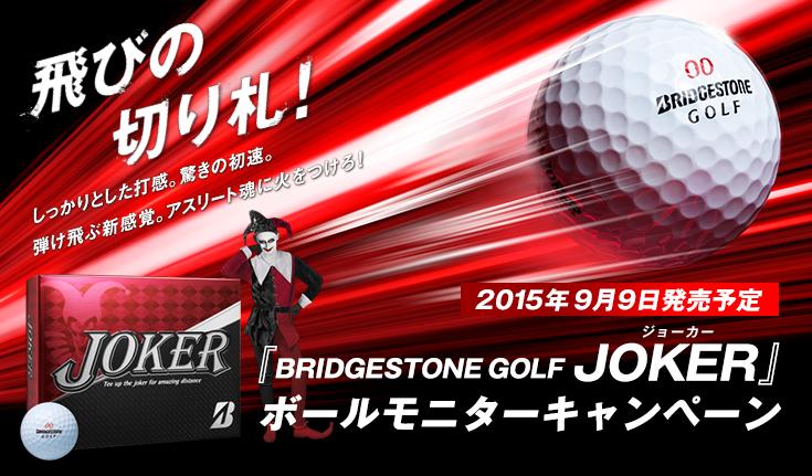 2015年9月9日発売予定『BRIDGESTONE GOLF JOKER』ボールモニターキャンペーン