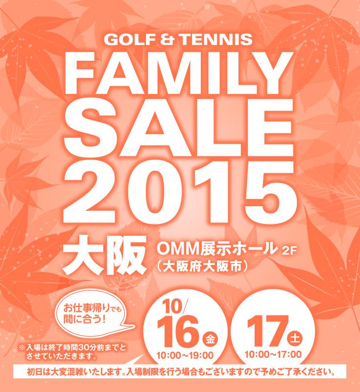 FAMILY SALE 2015(大阪)開催決定!!