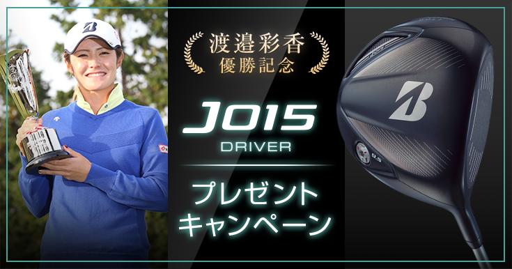 渡邉彩香 優勝記念 J015ドライバー プレゼントキャンペーン