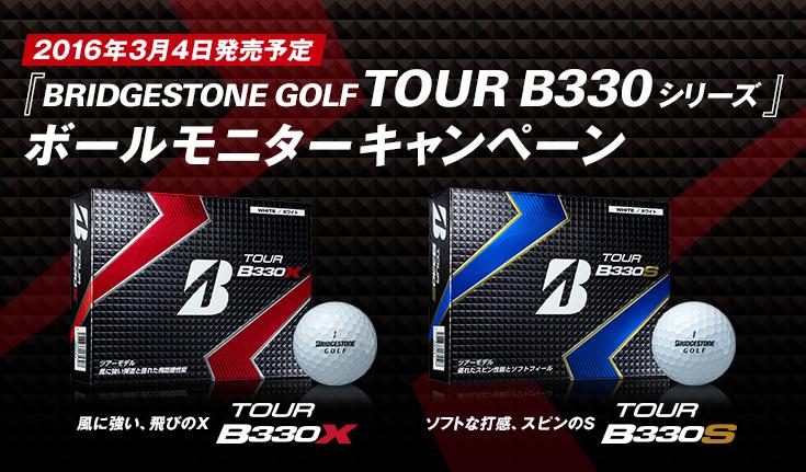 2016年3月4日発売予定『BRIDGESTONE GOLF TOUR B330シリーズ』ボールモニターキャンペーン