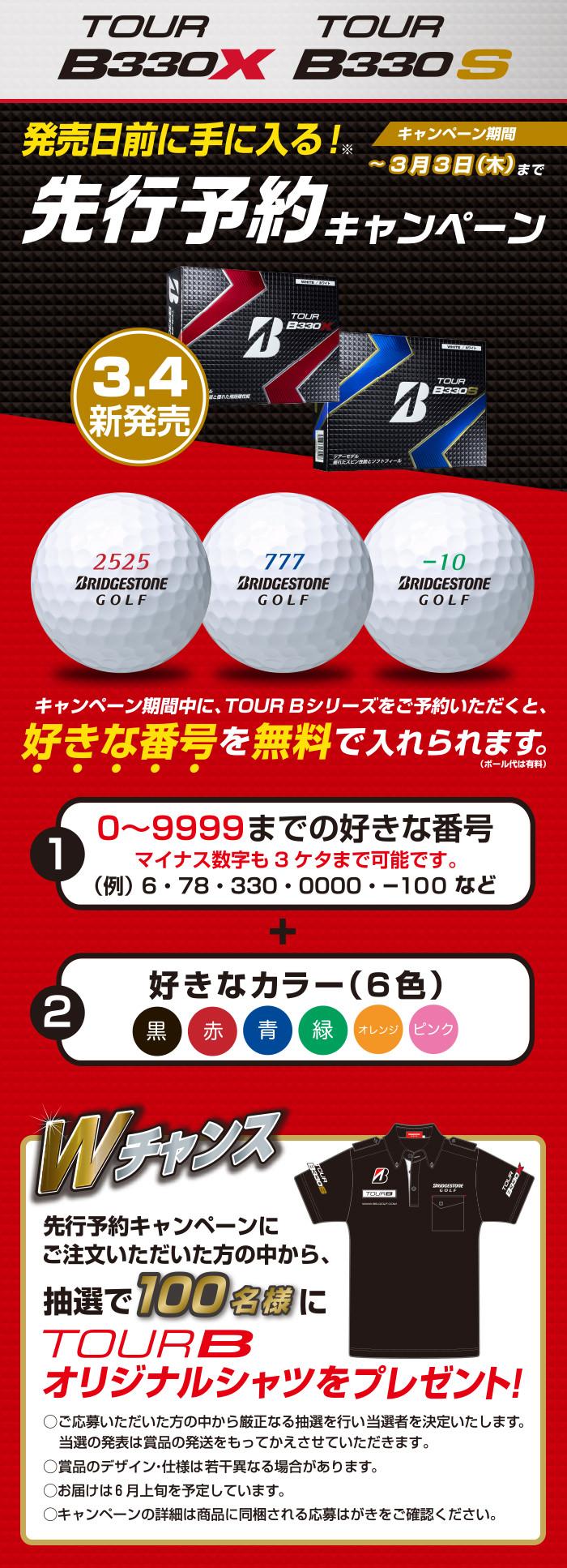 『BRIDGESTONE GOLF TOUR B330シリーズ』先行予約キャンペーン