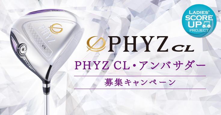 「PHYZ CL・アンバサダー」募集キャンペーン