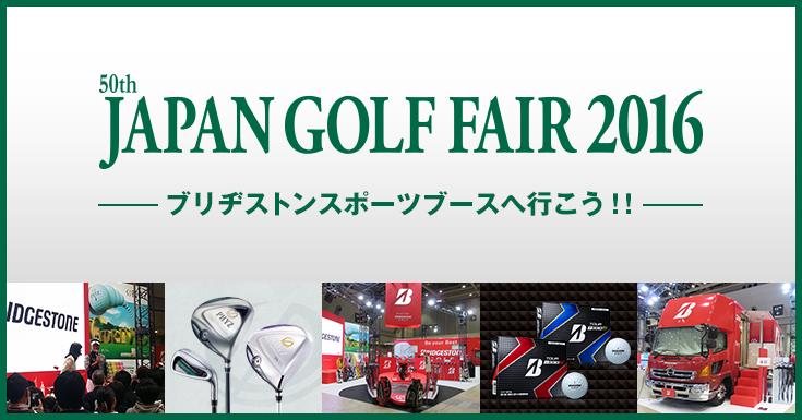 ジャパンゴルフフェア2016 ブリヂストンスポーツブースへ行こう!
