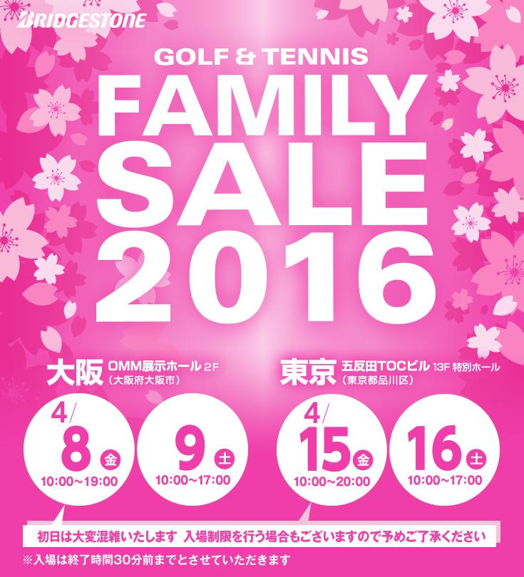 FAMILY SALE 2016(東京・大阪)開催決定!!