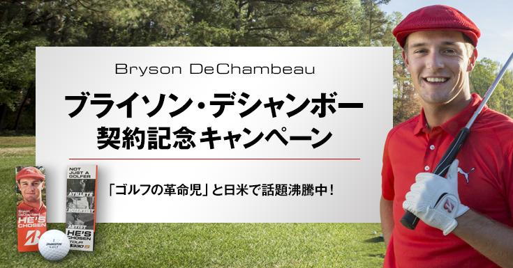 ブライソン・デシャンボー契約記念キャンペーン