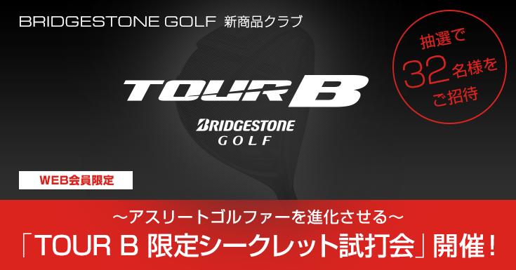 BRIDGESTONE GOLF 新商品クラブ WEB会員限定「TOUR B 限定シークレット試打会」開催!