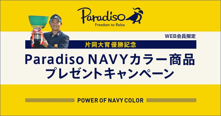 〜片岡大育優勝記念〜 Paradiso NAVYカラー商品 プレゼントキャンペーン