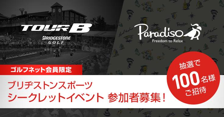 ゴルフネット会員限定「ブリヂストンスポーツ シークレットイベント」 参加者募集!