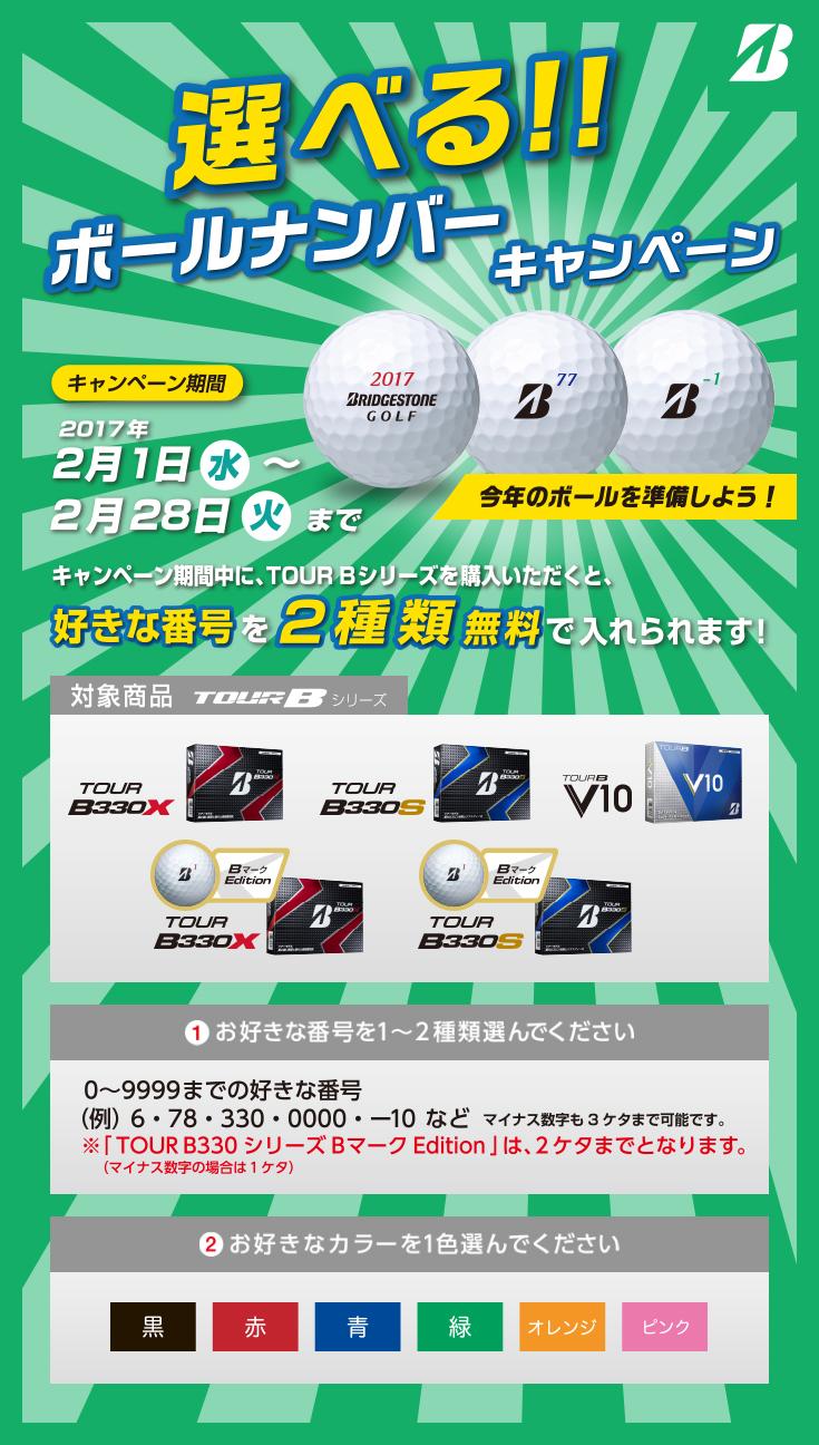 TOUR B 選べる!! ボールナンバー キャンペーン