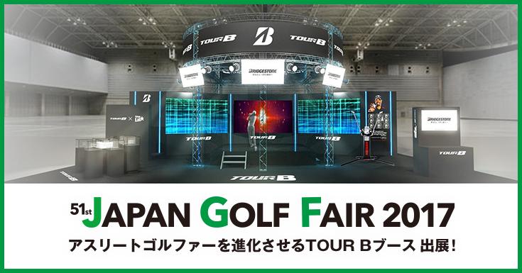 51th JAPAN GOLF FAIR 2017
