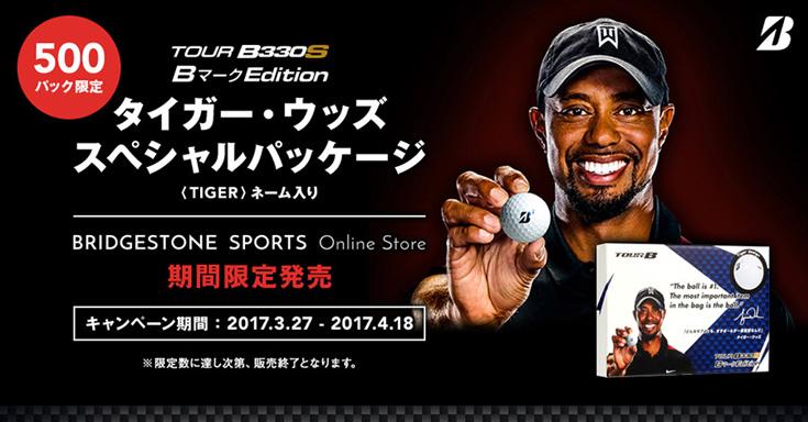 【500パック限定】TOUR B330S タイガー・ウッズ特別パッケージ販売中