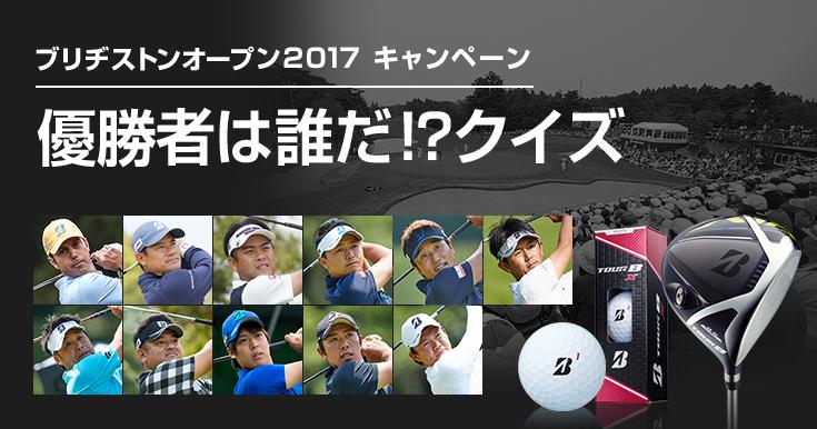 ブリヂストンオープン2017「優勝者は誰だ!?クイズ」