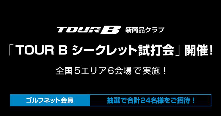新商品クラブ「TOUR B シークレット試打会」開催!
