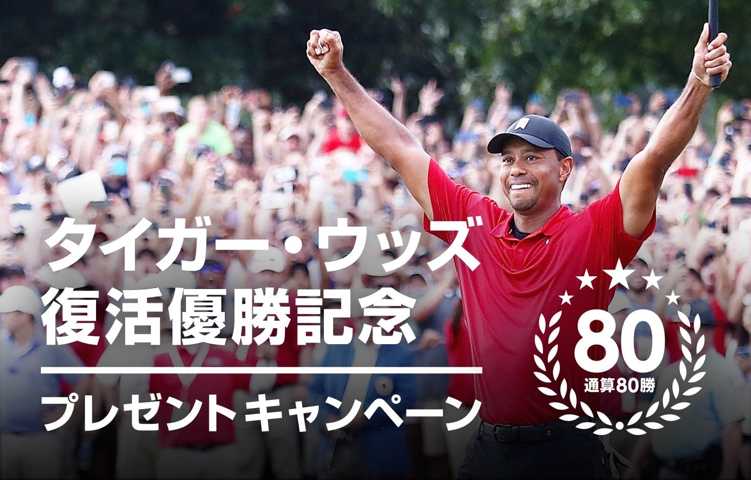 タイガー・ウッズ復活優勝記念プレゼントキャンペーン