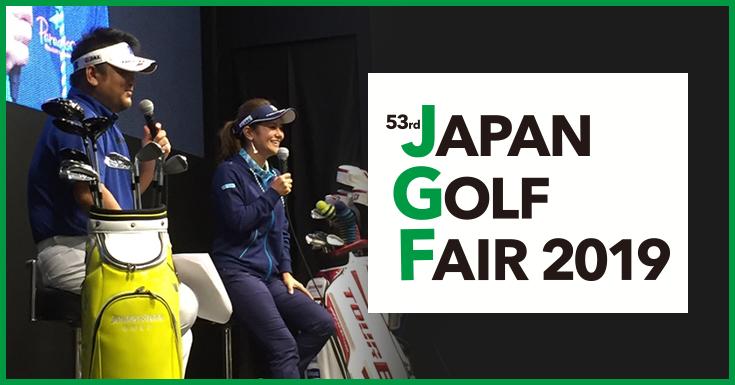ジャパンゴルフフェア2019出展のお知らせ