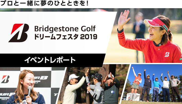Bridgestone Golf ドリームフェスタ2019 イベントレポート