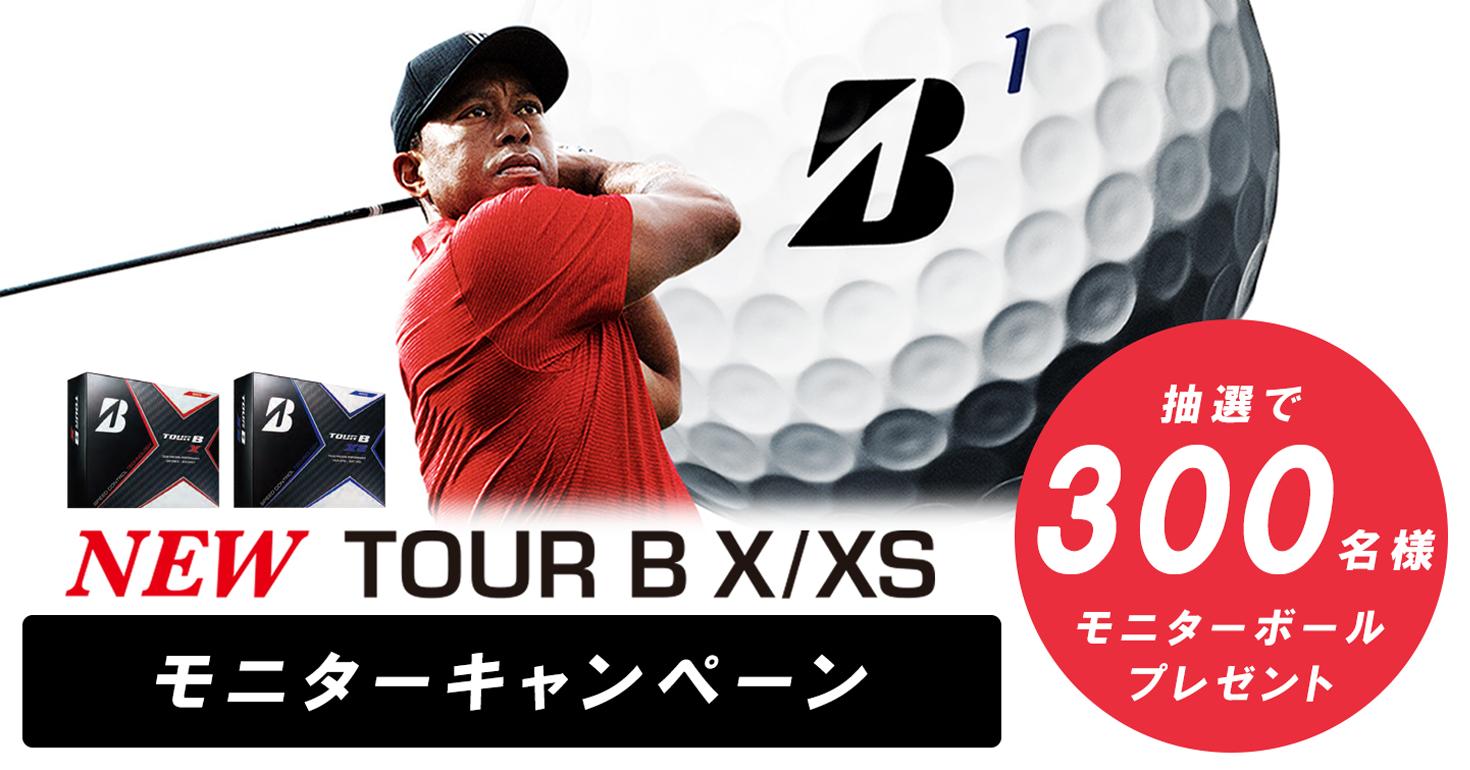 NEW『TOUR B  X / XS』ボール モニターキャンペーン