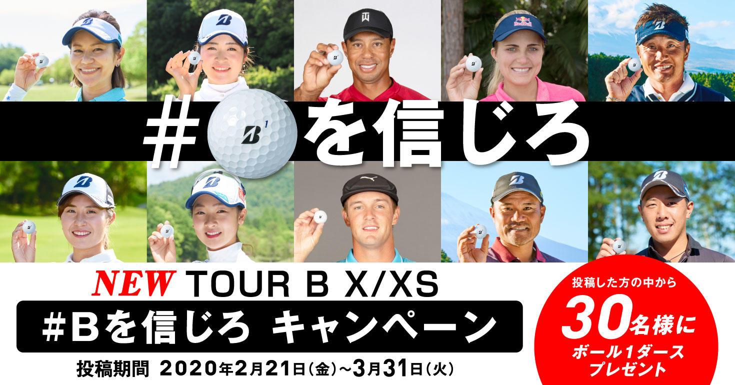 NEW『TOUR B  X / XS』「#Bを信じろ」キャンペーン