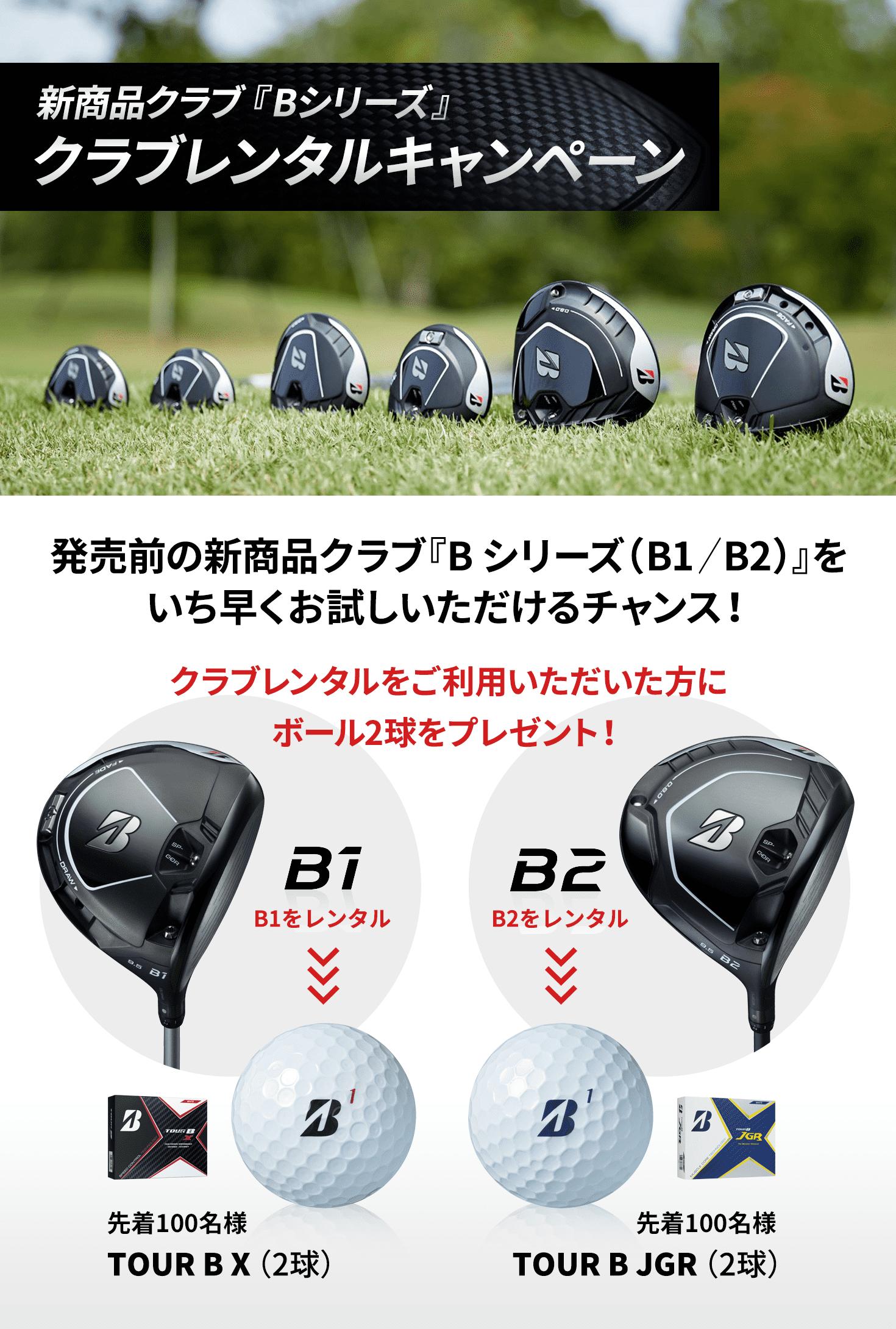 新商品クラブ『Bシリーズ』クラブレンタルキャンペーン