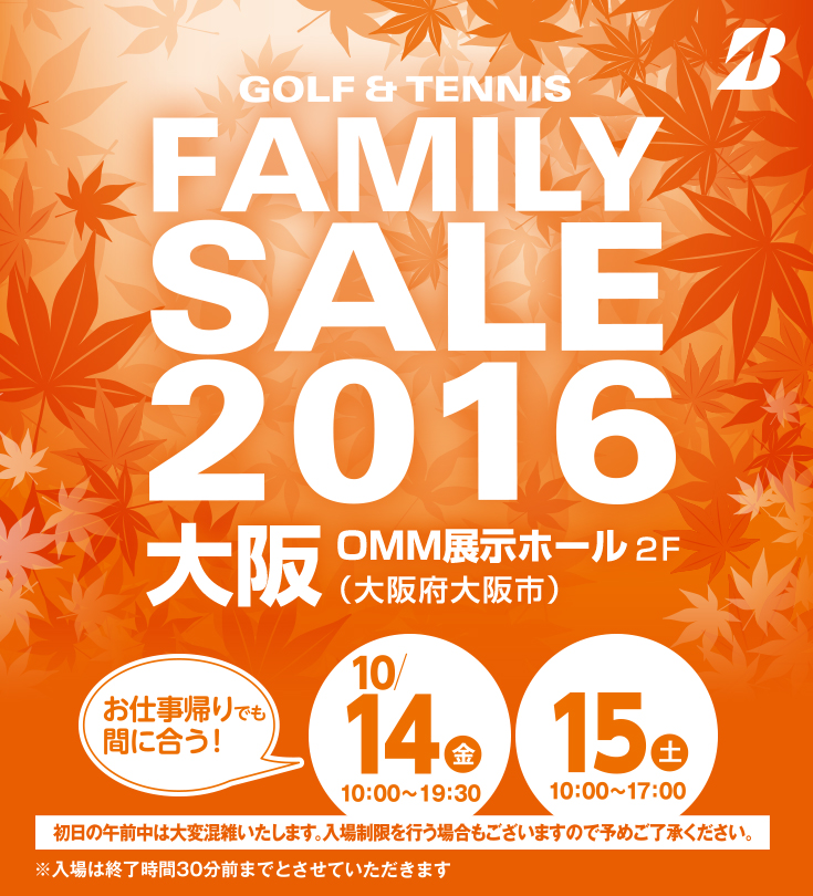 FAMILY SALE 2016(大阪)開催決定!!