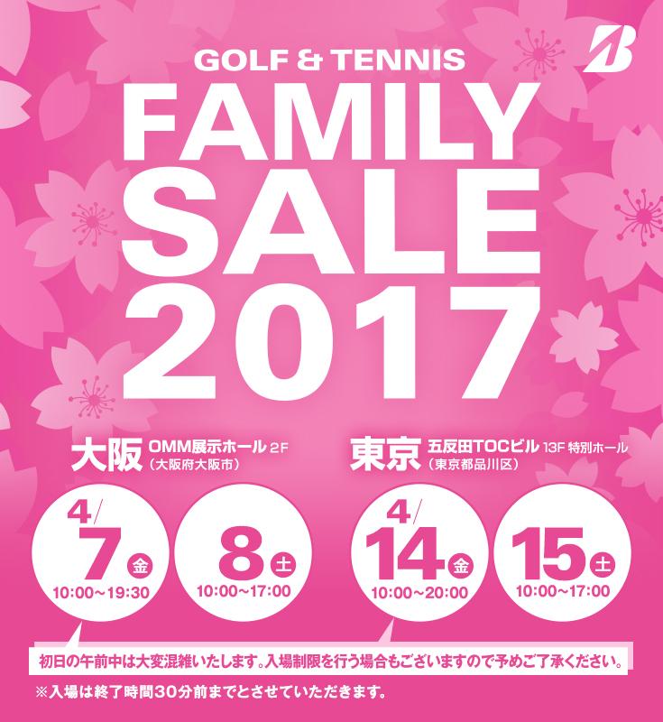 FAMILY SALE 2017(東京・大阪)開催決定!!