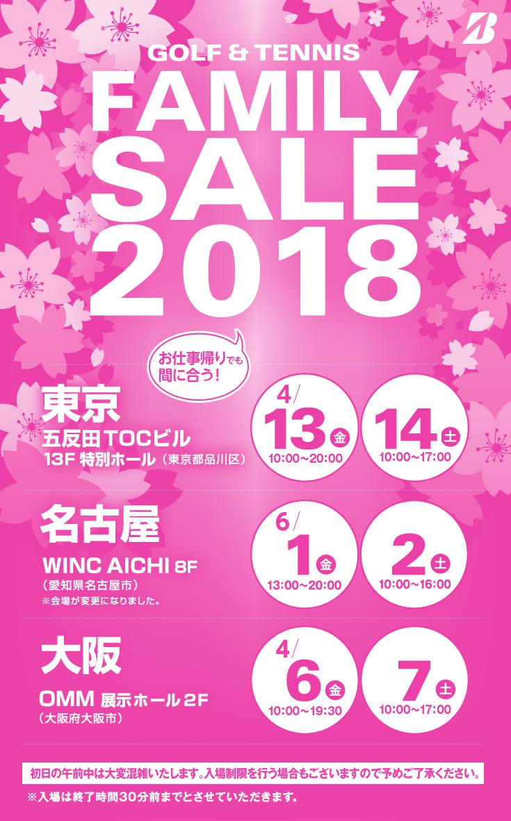 FAMILY SALE 2018(東京・名古屋・大阪)開催決定!!