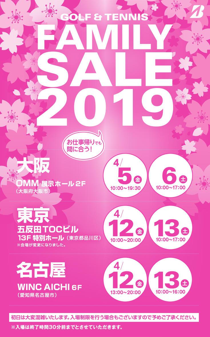 FAMILY SALE 2019(東京・名古屋・大阪)開催決定!!