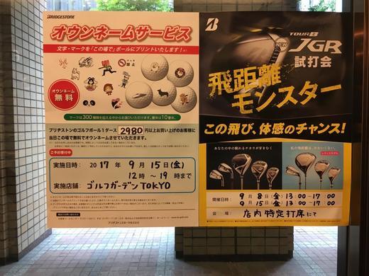 店頭オウンネーム開催の知らせ!