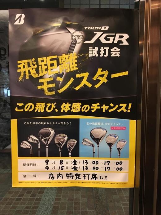 New TOUR B JGR 試打会 開催中