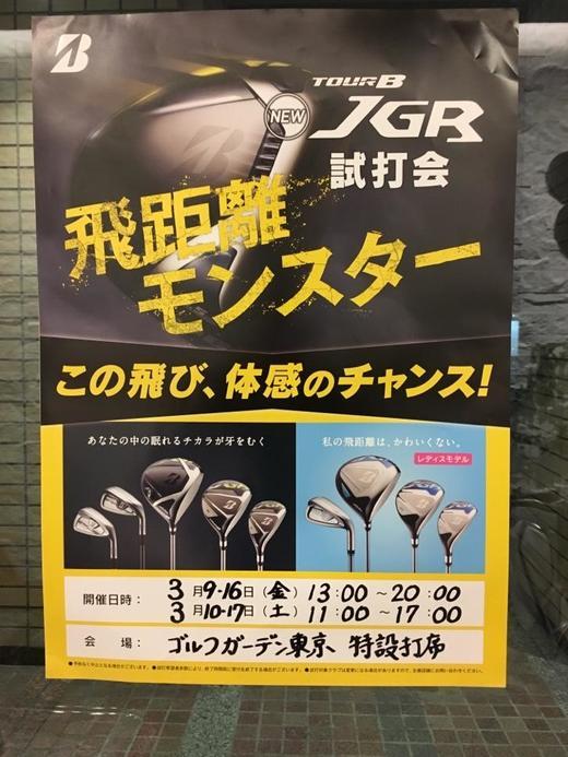 JGR 試打会.jpg
