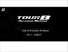 貴方もきっと巧くなる!Vol.4           Tour B Personal Methodtest