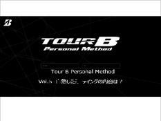 貴方もきっと巧くなる!Vol.5           Tour B Personal Methodtest