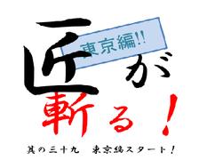 匠が斬る!其の三十九 東京編スタート!test